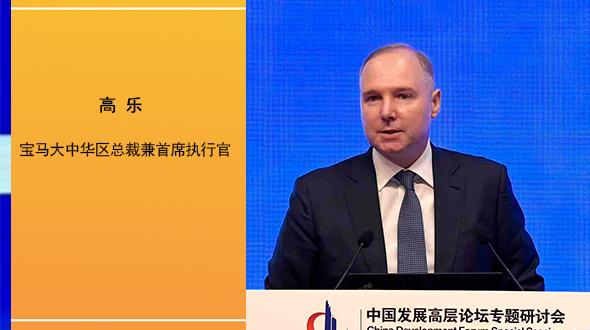 高乐:愿与中国携手共创繁荣未来