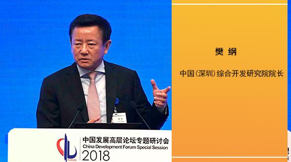 樊纲:建议国企入股民企采用优先股制度