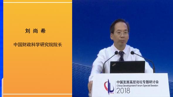 刘尚希:财政货币政策应当围绕就业来做文章