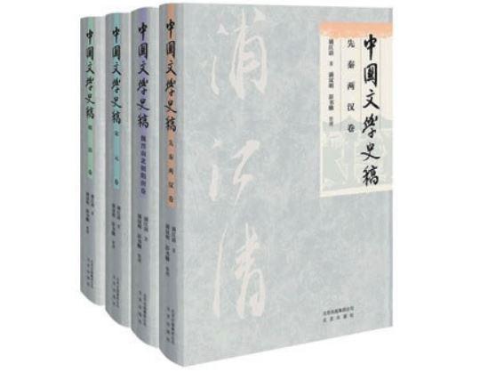 为什么要回溯浦江清的中国文学史