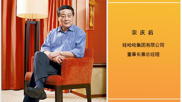宗庆后:娃哈哈现在不缺钱,有大的投资再考虑上市