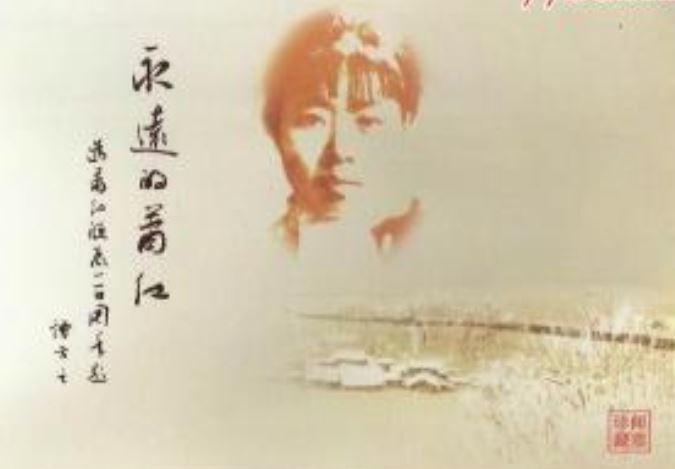 跨越世纪的书写 美国汉学家葛浩文续写萧红《马伯乐》