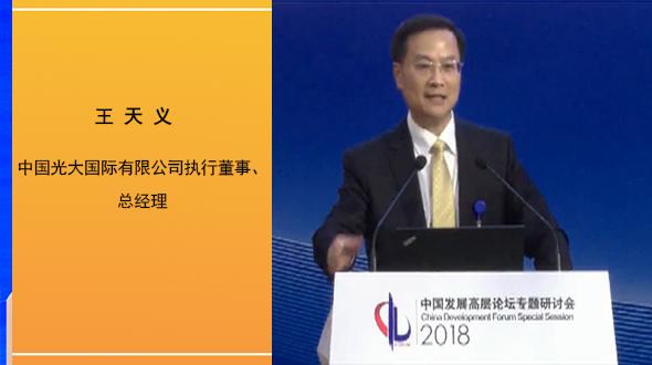 王天义:采取积极措施共同应对气候问题