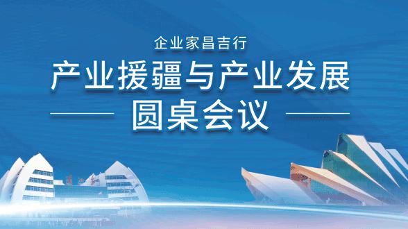 企业家昌吉行 产业援疆与产业发展