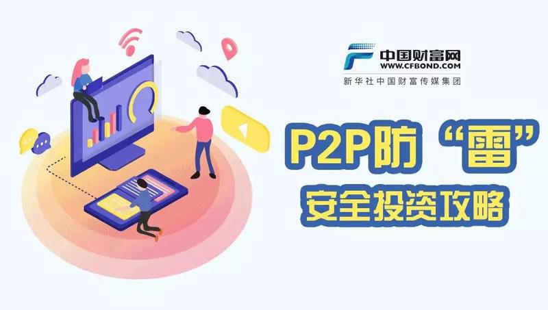 "P2P防""雷""安全投资攻略"
