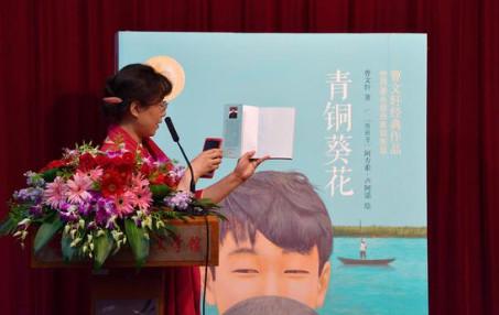 专家学者研讨曹文轩现实主义儿童文学创作