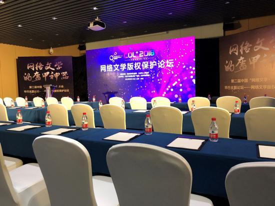 网络文学版权保护论坛在京召开
