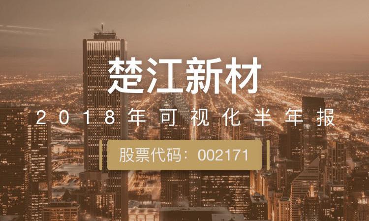 一图读财报:楚江新材上半年净利润同比增长23.54%