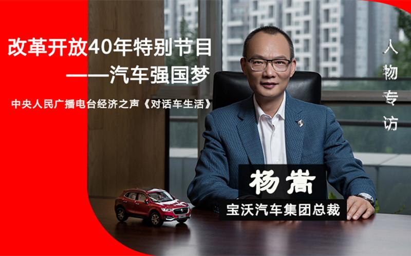 汽车人物专访:宝沃汽车集团总裁杨嵩(二)