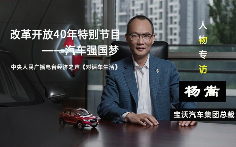 汽车人物专访:宝沃汽车集团总裁杨嵩(一)