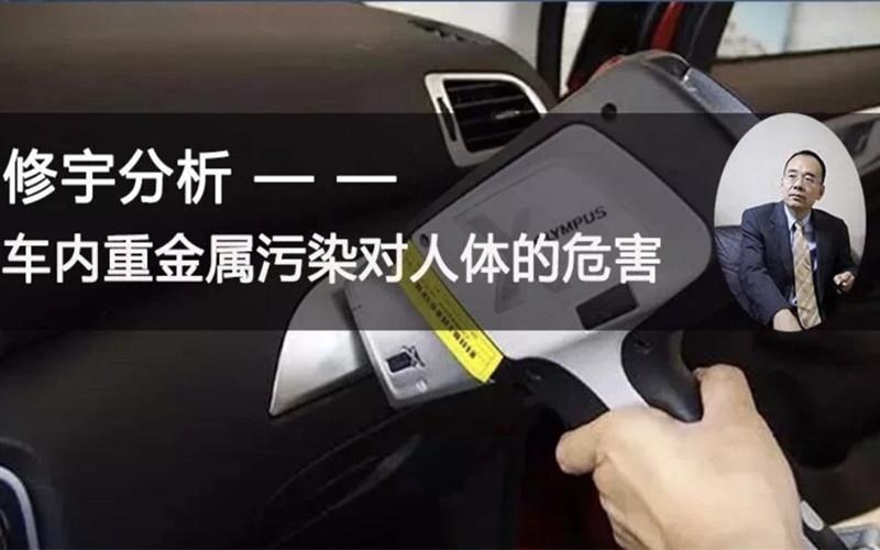 修宇分析车内重金属污染对人体的危害