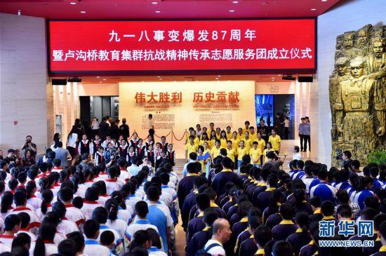 卢沟桥教育集群抗战精神传承志愿服务团成立