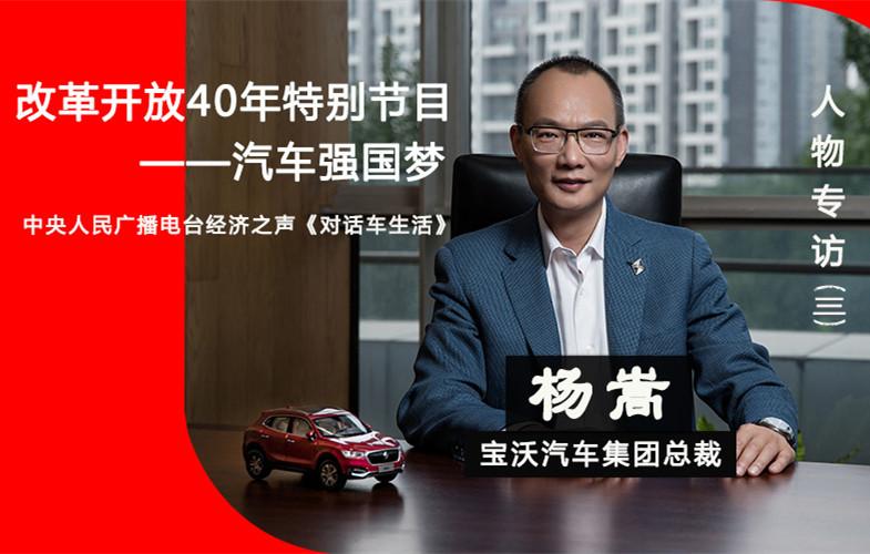 汽车人物专访:宝沃汽车集团总裁杨嵩(三)