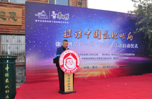新华社民族品牌工程携手康师傅探访中国最北邮政局