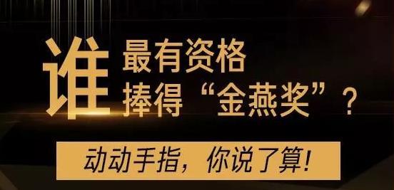 """首届中国保险业""""金燕奖""""评选启动!选出你最信赖的保险公司"""