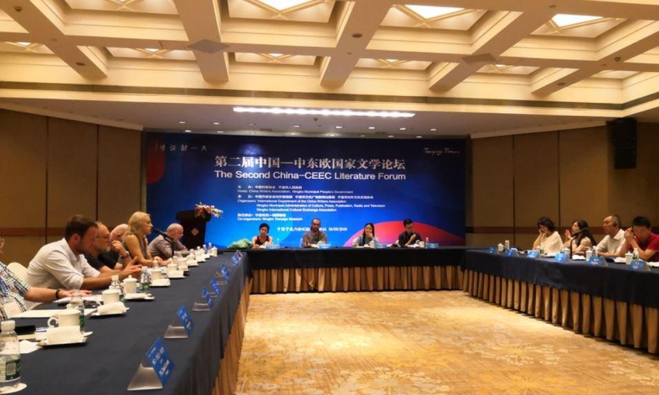 第二届中国—中东欧国家文学论坛在浙江宁波举行