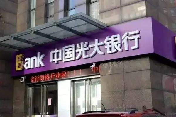 光大银行参设消费金融公司