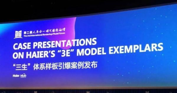 COSMOPlat发布星际生态成果:向世界贡献中国模式