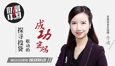 京西资本:探寻投贷联动的成功密码