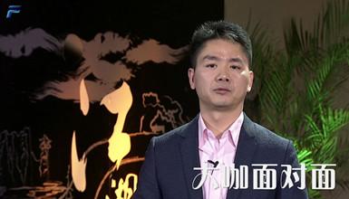 刘强东:解决社会问题就是创造商业价值