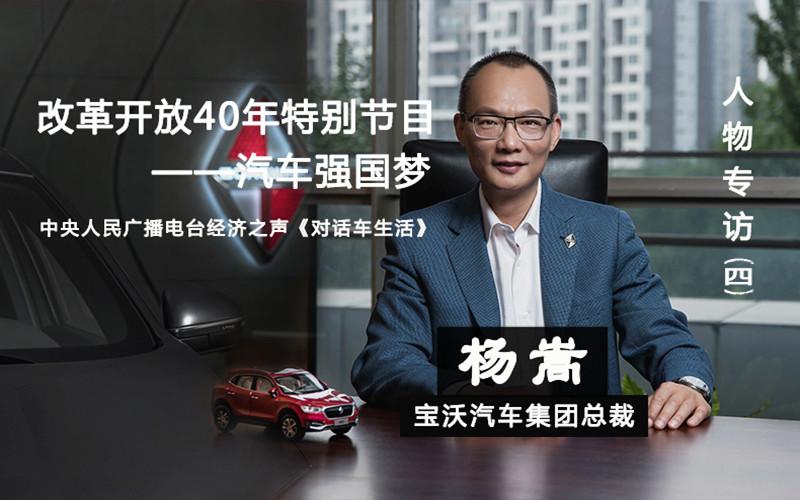 汽车人物专访:宝沃汽车集团总裁杨嵩(四)
