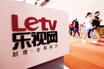 乐视网:贾跃亭仍为上市公司第一大股东及实际控制人