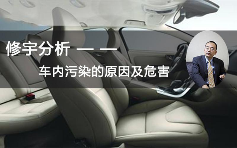 修宇分析车内污染的原因及危害