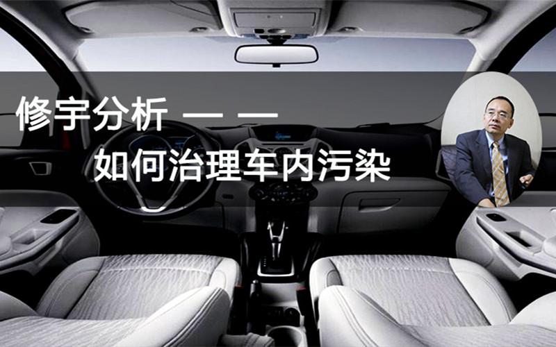 修宇分析如何治理车内污染