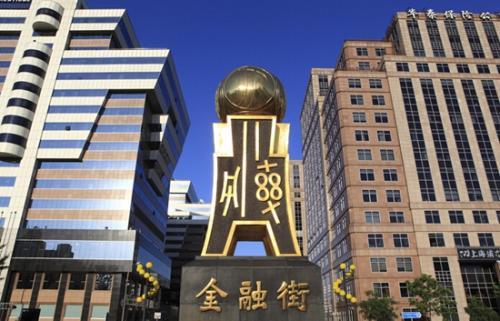 """北京金融街发布""""金服十条"""" 降低新设金融机构运营成本"""