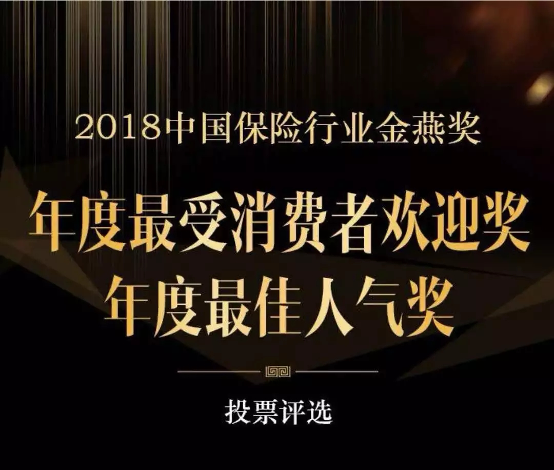 """""""金燕奖""""评选投票火热进行中!排名有了新变化"""