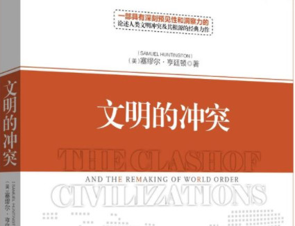 文明的冲突——一本值得重视的图书