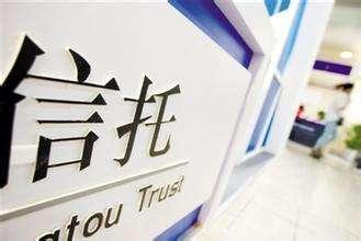 去年投入实体经济领域的信托资金规模达14.7万亿