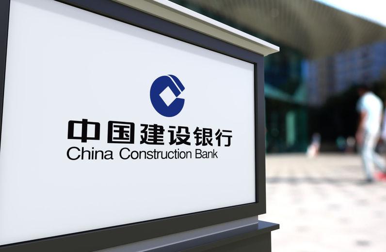 建设银行首笔境外绿色债券在卢森堡挂牌交易