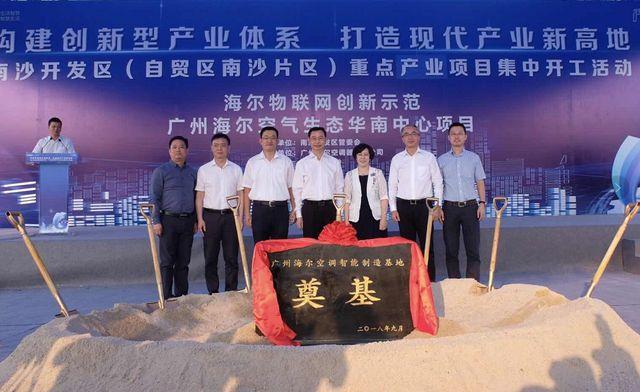 海尔空气生态华南中心在广州市南沙区奠基