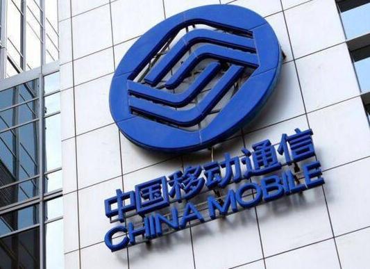 中国移动协助相关部门治理伪基站取得阶段性成果