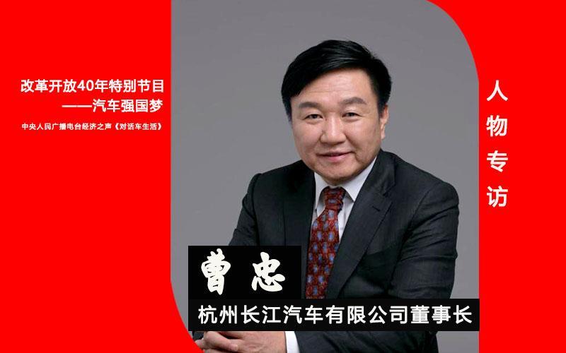 汽车人物专访:杭州长江汽车有限公司董事长曹忠(国庆版一)