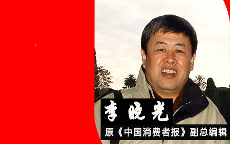 节目汽车人物专访:《中国消费者报》原副总编辑李晓光(精编版)