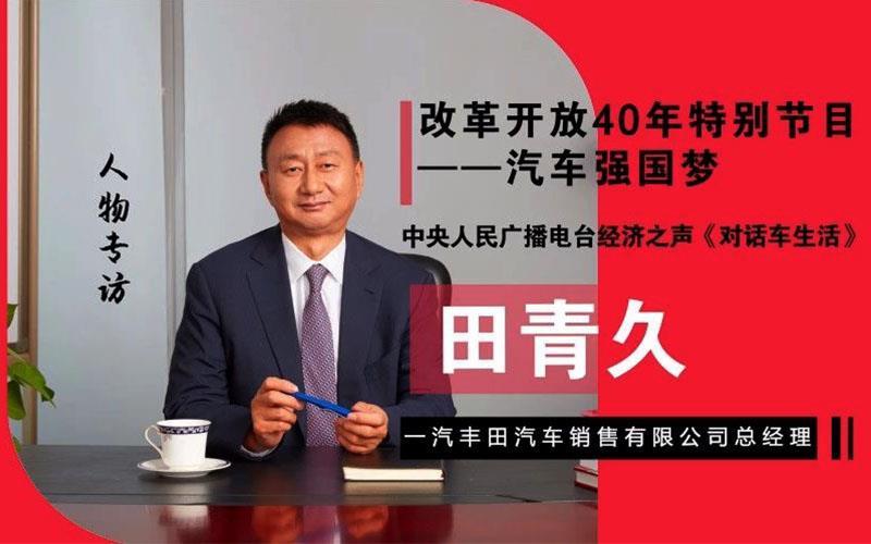汽车人物专访:一汽丰田汽车销售有限公司总经理田青久(国庆版一)