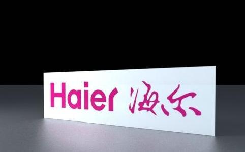 海尔入选全国供应链创新与应用试点企业