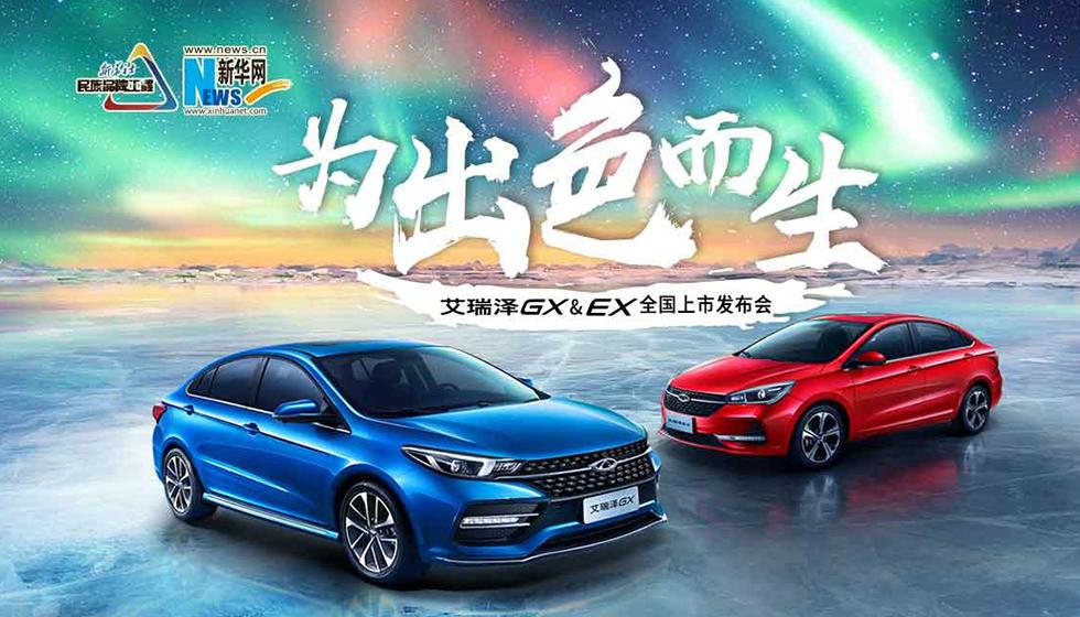 """""""为出色而生""""——奇瑞汽车艾瑞泽GX&EX全国上市发布会"""