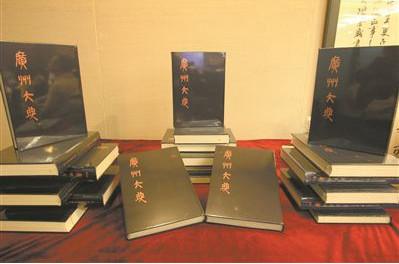 地方文献保护与整理出版研讨会在广州召开