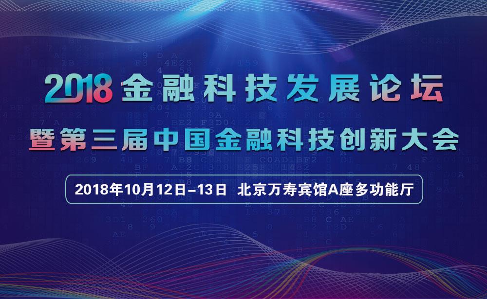 2018金融科技发展论坛在京举行