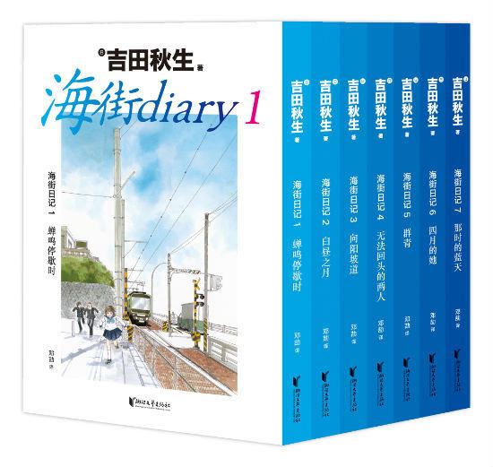 《海街日记》   [日]吉田秋生   浙江文艺出版社