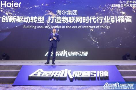 海尔热水器在上海发布多项水联生态新成果