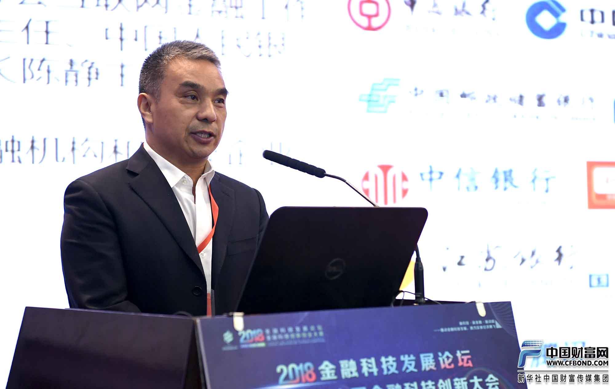 中国工商银行周永林博士介绍《中国金融科技发展概览(2017)》