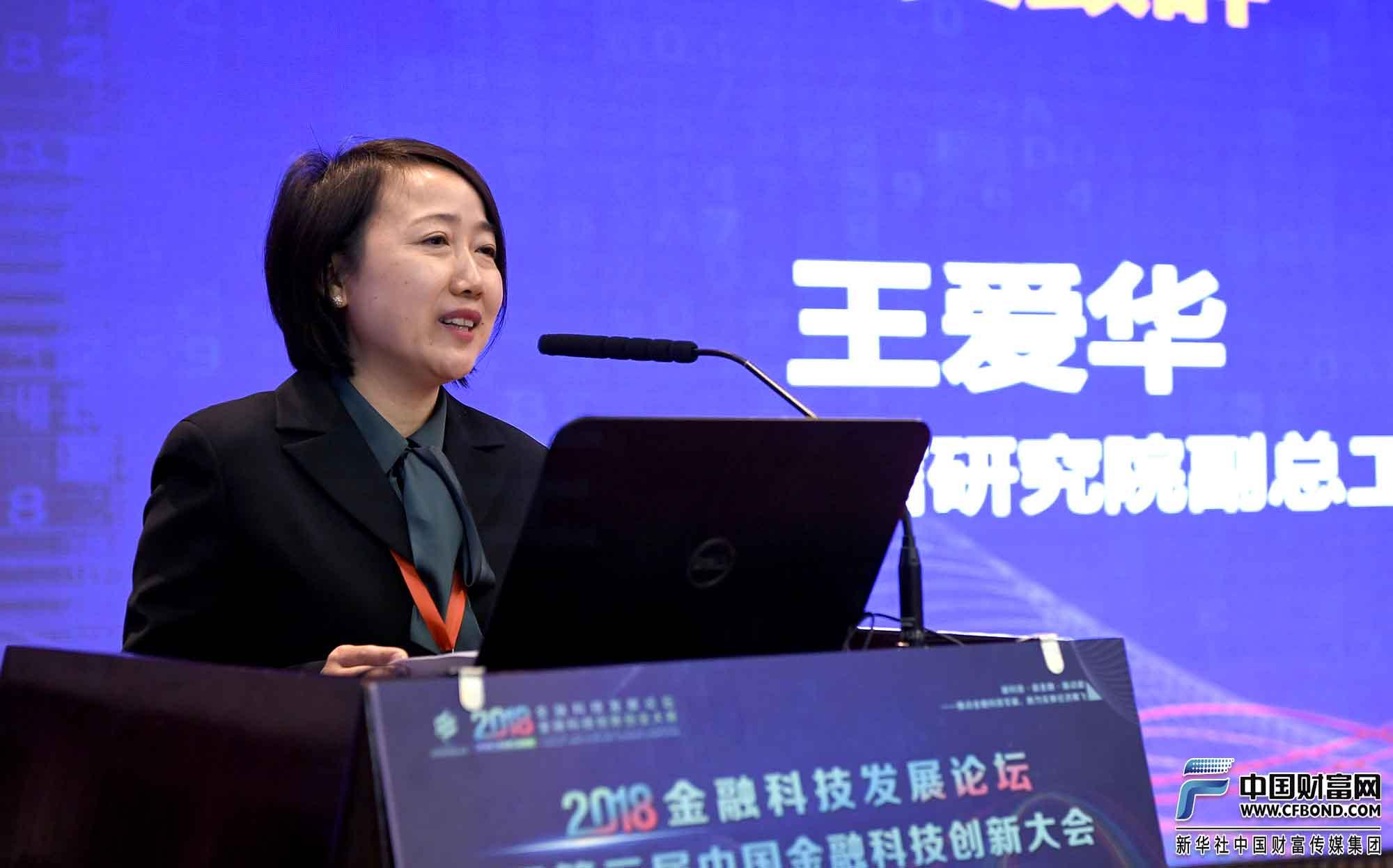 中国信息通信研究院副总工程师王爱华致辞