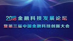 2018金融科技发展论坛暨第三节中国金融科技创新大会