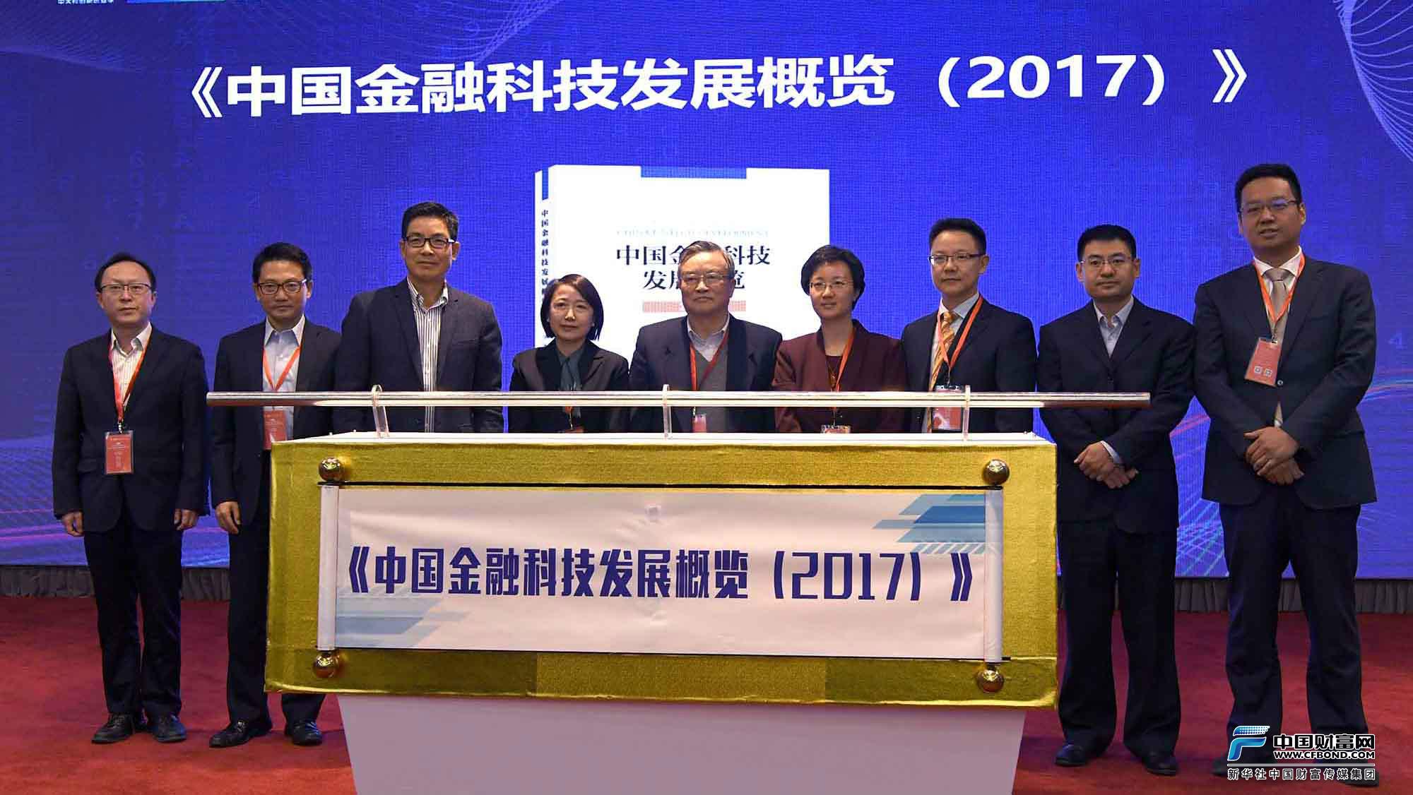 《中国金融科技发展概览(2017)》发布,嘉宾合影留念