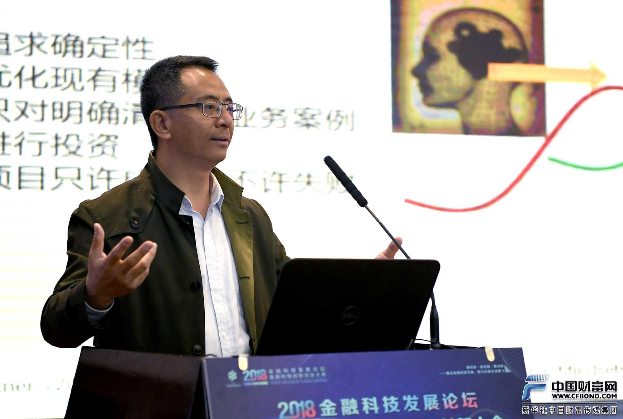 兴业数字金融服务(上海)股份有限公司监事长杨忠演讲