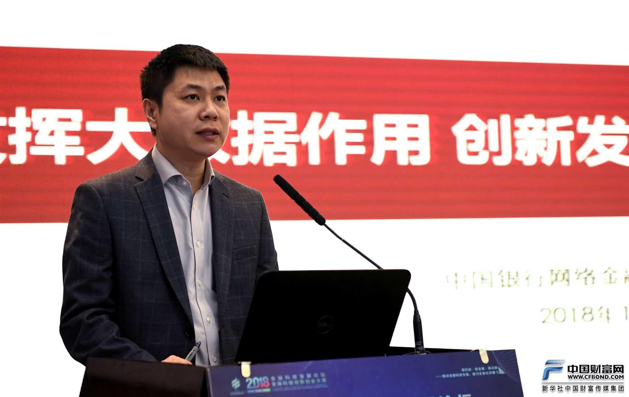 中国银行网络金融部副总经理曹汉平发言